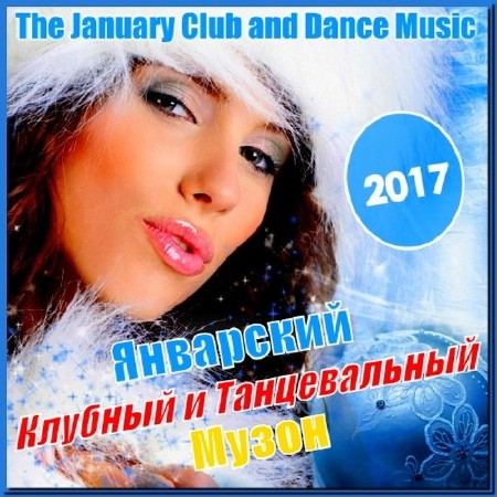 The January Club and Dance Music (2017) Mp3