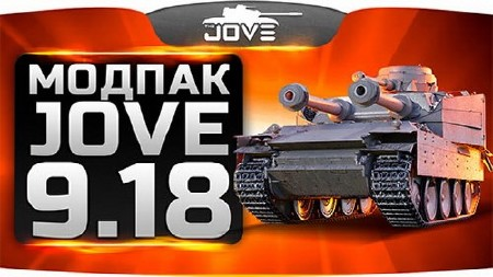 World of Tanks / Мир Танков 0.9.18 (2017) PC | Моды