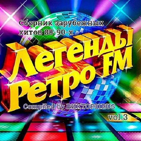 Легенды Ретро FM Vol.3 (2017) Mp3
