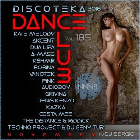 Дискотека 2018 Dance Club Vol. 185 (2018) Mp3