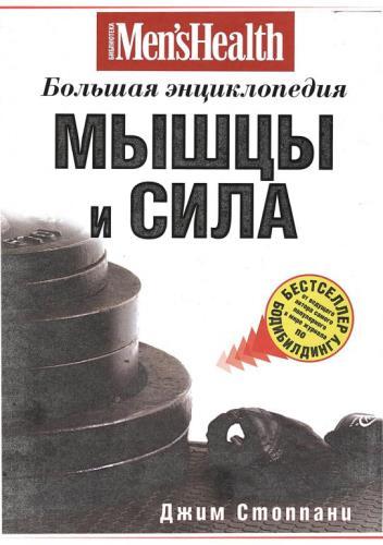 Джим Стоппани - Мышцы и сила: большая энциклопедия (2010)