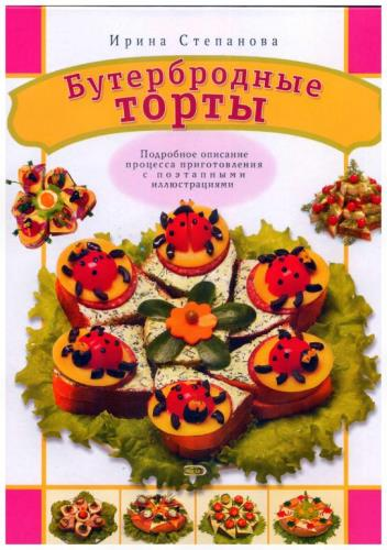 Ирина Степанова - Бутербродные торты (2008)