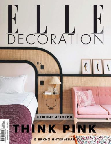 Коллектив - Elle Decoration (2019)