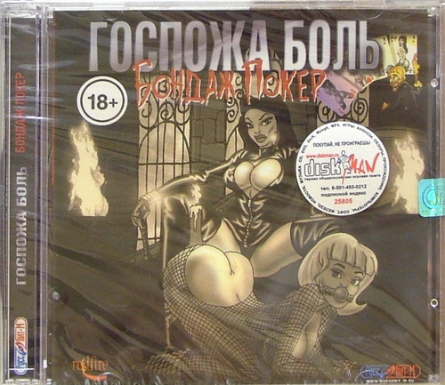 Госпожа Боль Бондаж Покер / Patti Pain / Patti Pain's Bondage Poker / Patti Pain Bondage Poker (2000) PC