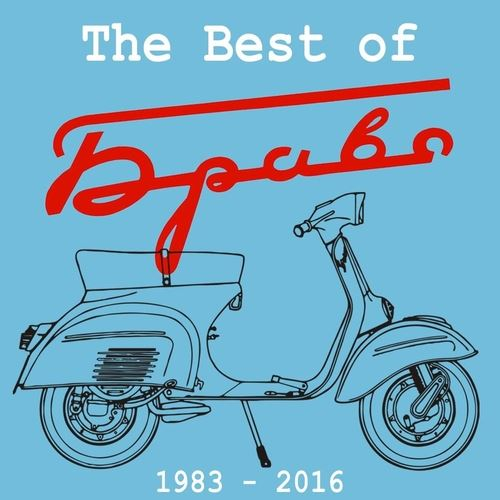 Браво - The Best Of (2016) FLAC